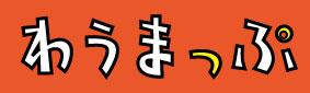 わうまっぷ